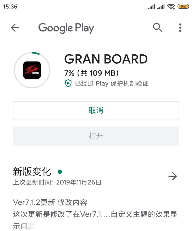 GranBoard App安卓